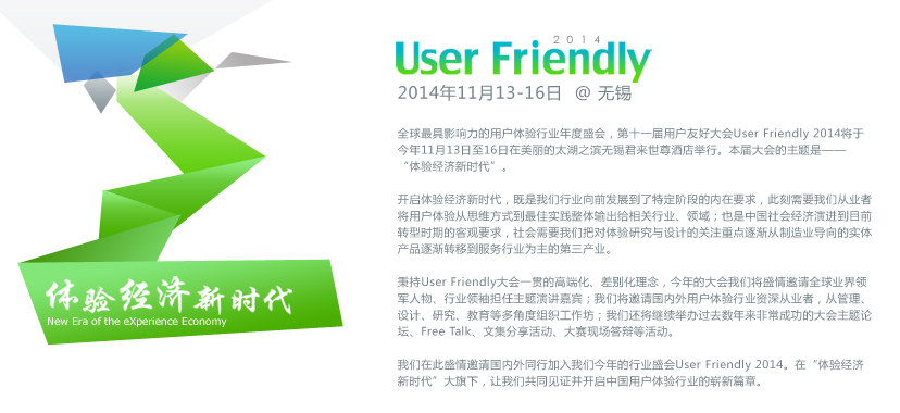 User Friendly 2014